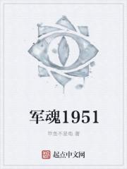 军魂1951