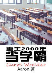 重生2000年当学霸