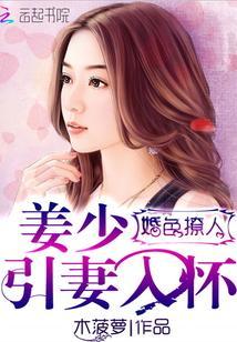 姜少引妻入怀最新章节