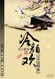 江山何许:冷颜欢最新章节